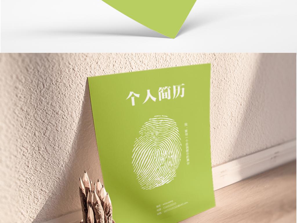 绿色封面自荐信简历封面图片