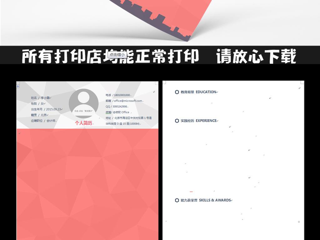 企业办公A4简历封面个人简历模板WORD