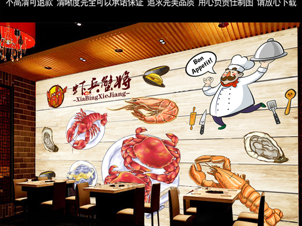 龙虾贝类手绘大虾涮火锅麻辣小龙虾