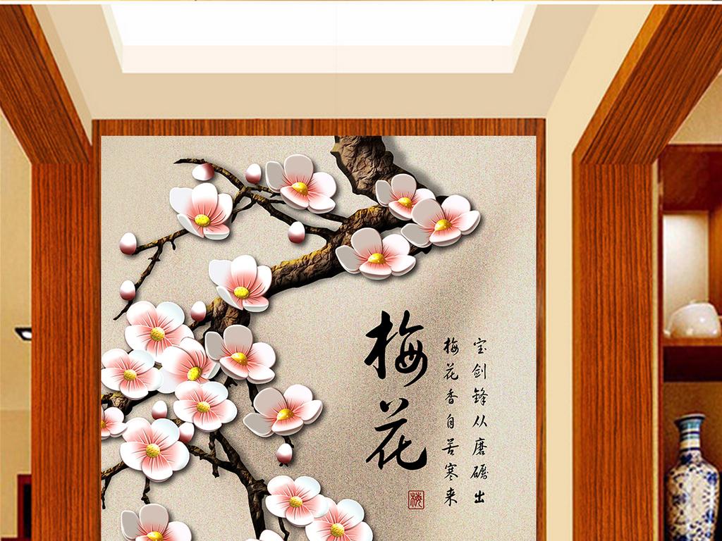 梅花浮雕立体中式玄关图片