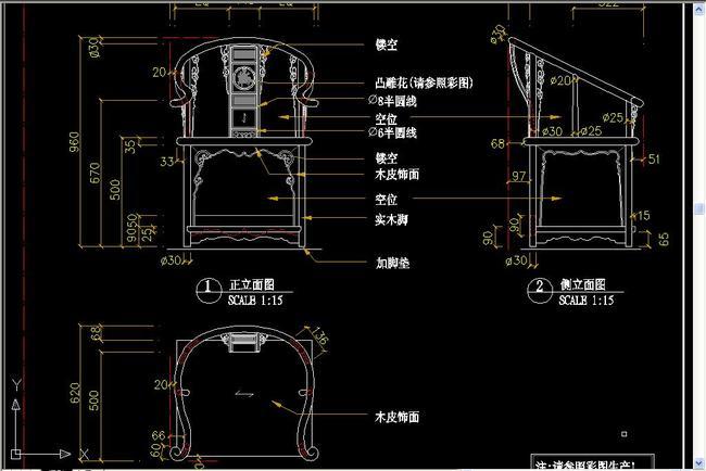 中式椅子cad