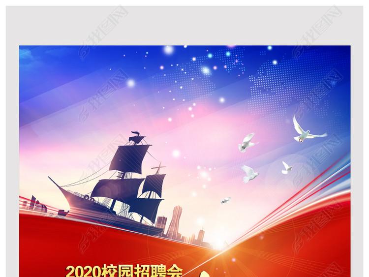 梦想起航企业招聘海报