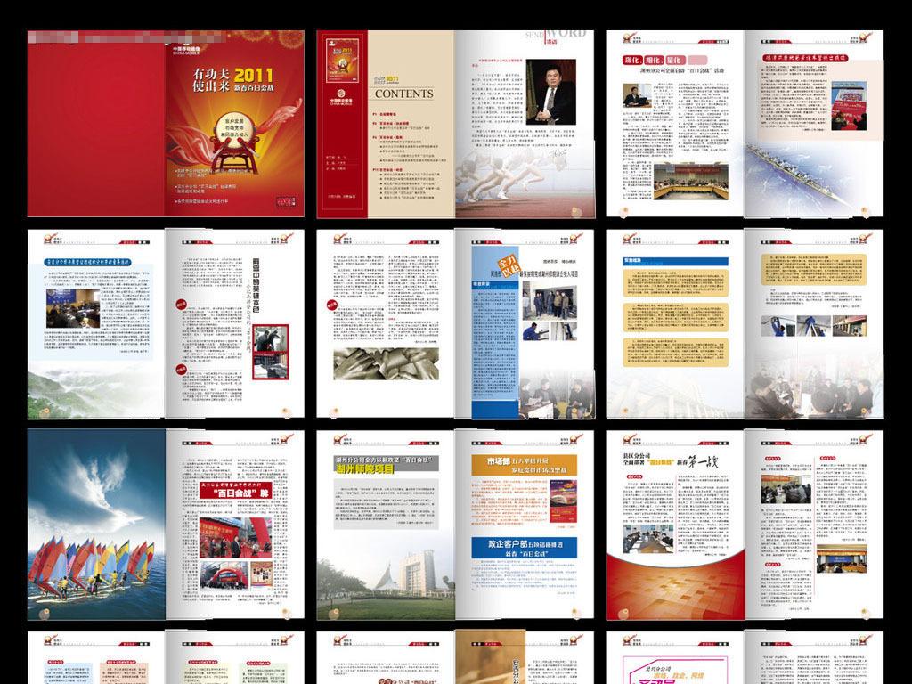 企业内刊编辑软件_企业画册杂志内刊