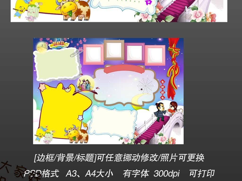 七夕节文化小报中国传统节日读书手抄小报