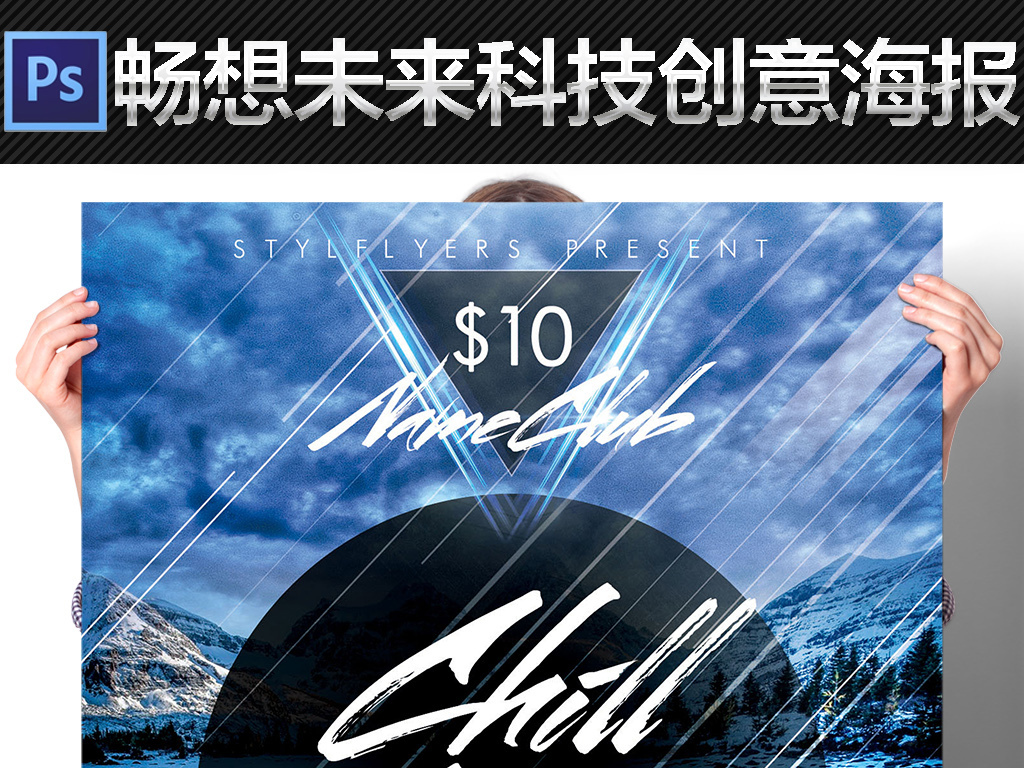 蓝色畅想开创未来商务科技创意宣传海报图片