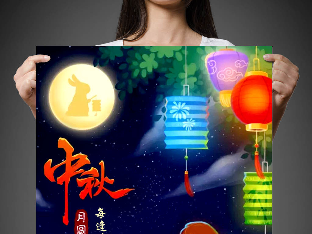 手绘插画中秋节海报
