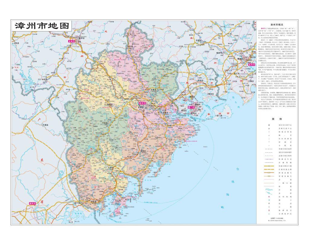 漳州市地图高清版全图
