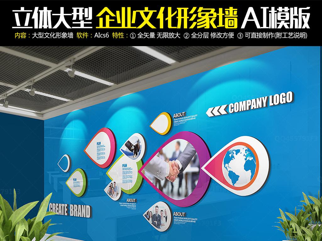 滴创意企业文化墙图片下载ai素材 形象墙图片