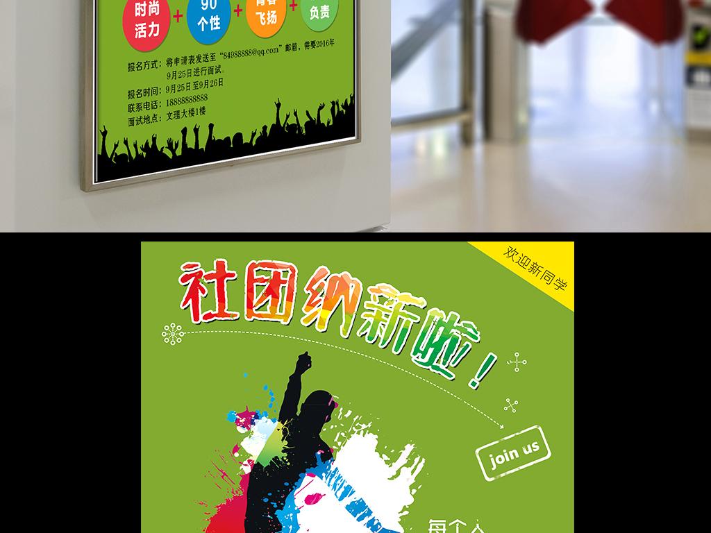 大学社团招新宣传海报设计