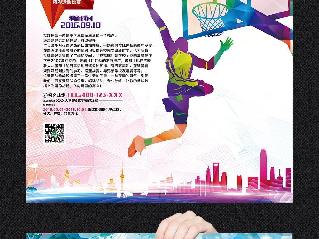 篮球社团招新海报篮球比赛海报篮球招新海