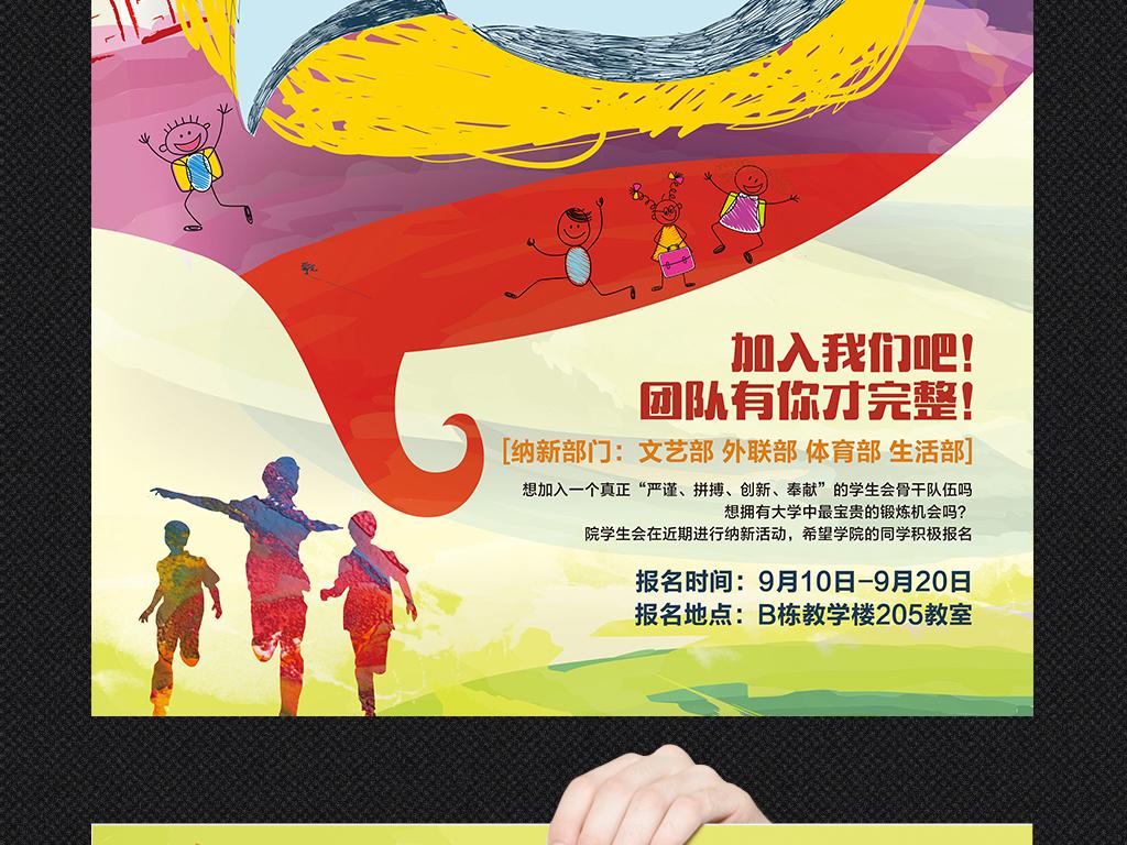 宣传部文艺部青春梦想迎新团委会学生
