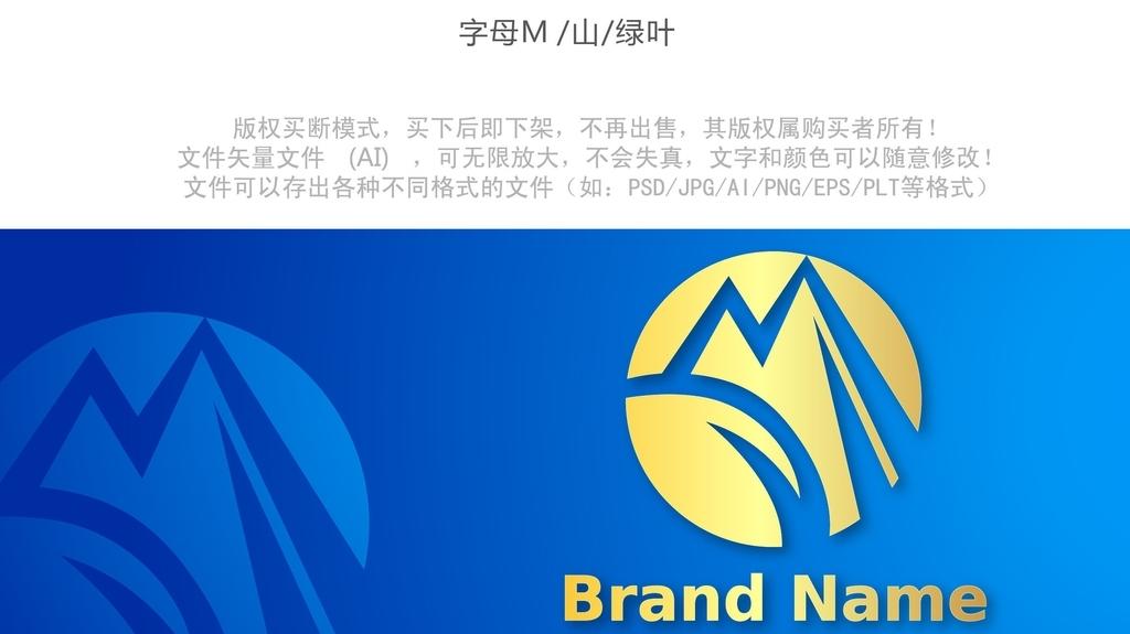 m山茶茶艺茶叶茶庄茶园logo设计图片