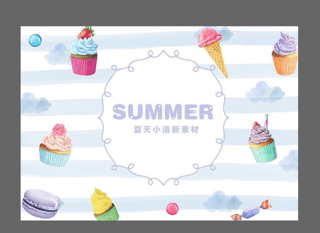 蓝色夏日小清新蛋糕冰淇淋封面广告设计海报
