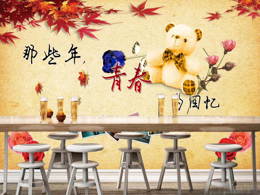 背景墙|装饰画 电视背景墙 电视背景墙 > 那些年致青春怀旧复古酒吧