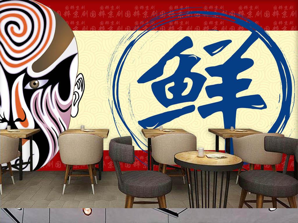 川菜湖南菜水墨手绘八大菜系火锅店餐馆玻璃电视背景墙图片客厅电视背