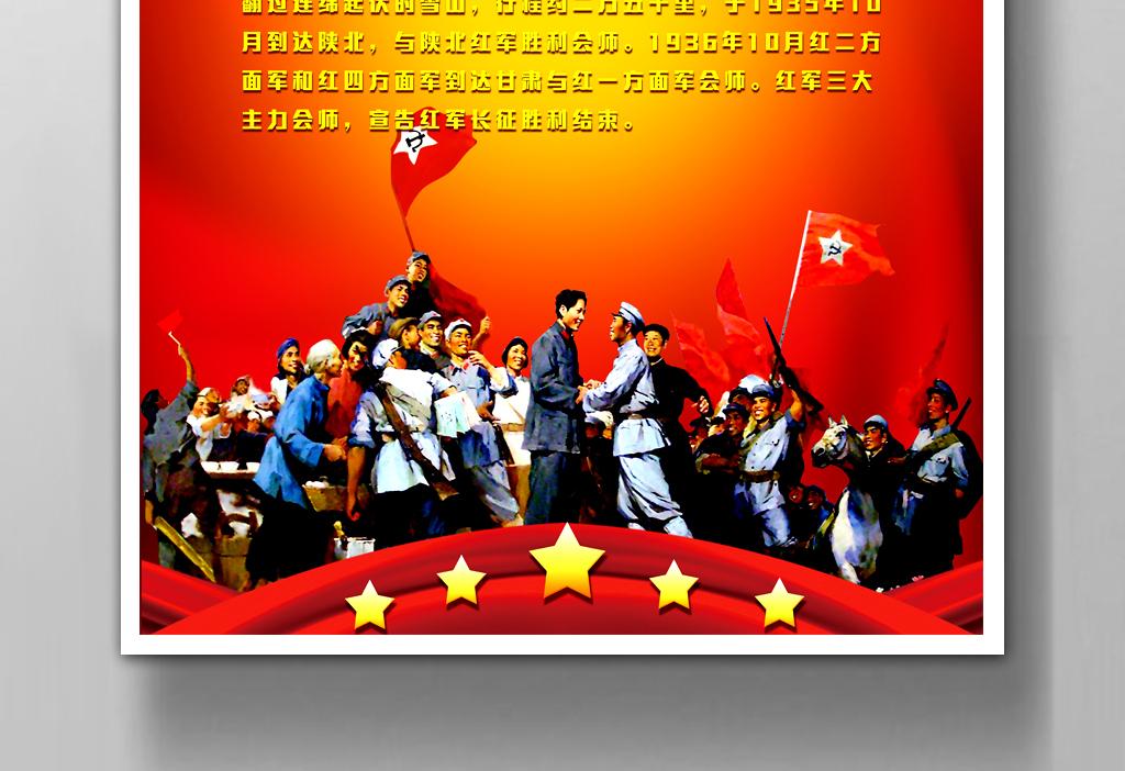 展板海报宣传栏图红军长征ppt长征