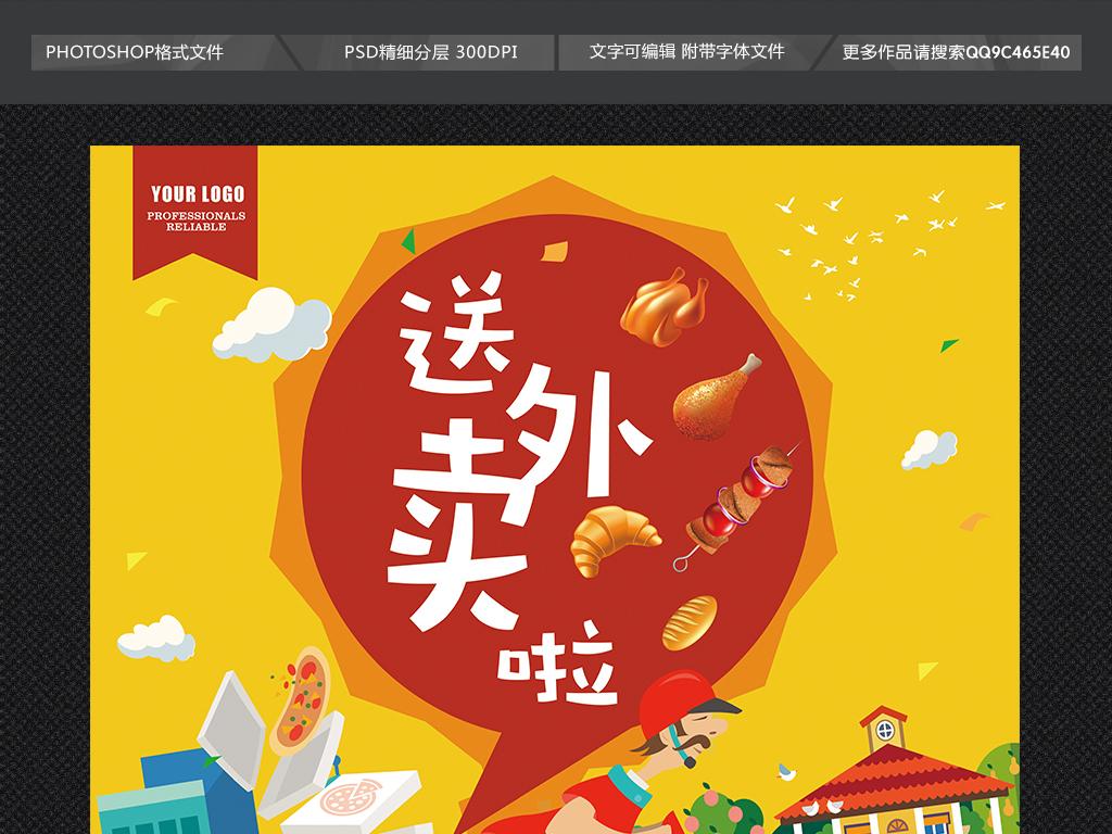 快餐海报外卖单送外卖外卖宣传单小吃外卖卡美团外卖外卖卡外卖菜单