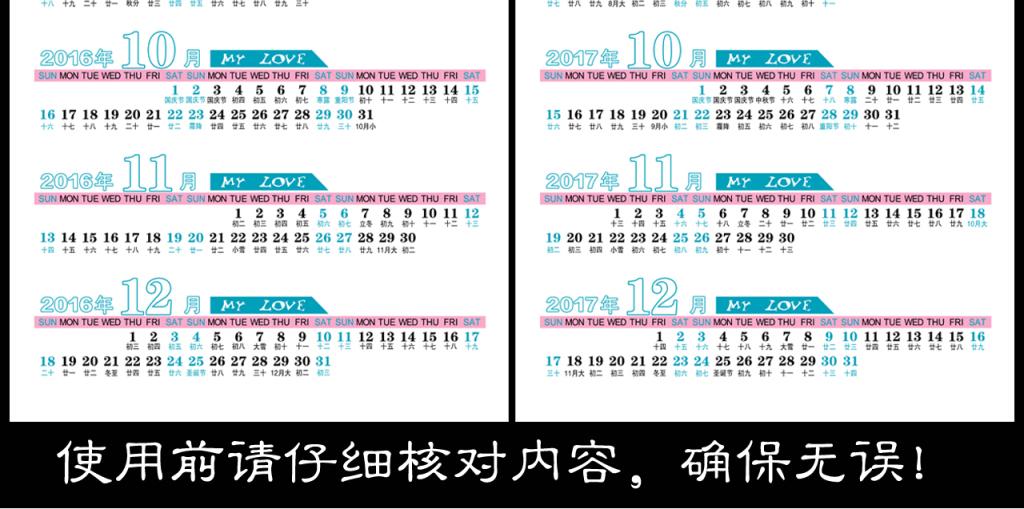 2016猴年2017鸡年日历年历(33)