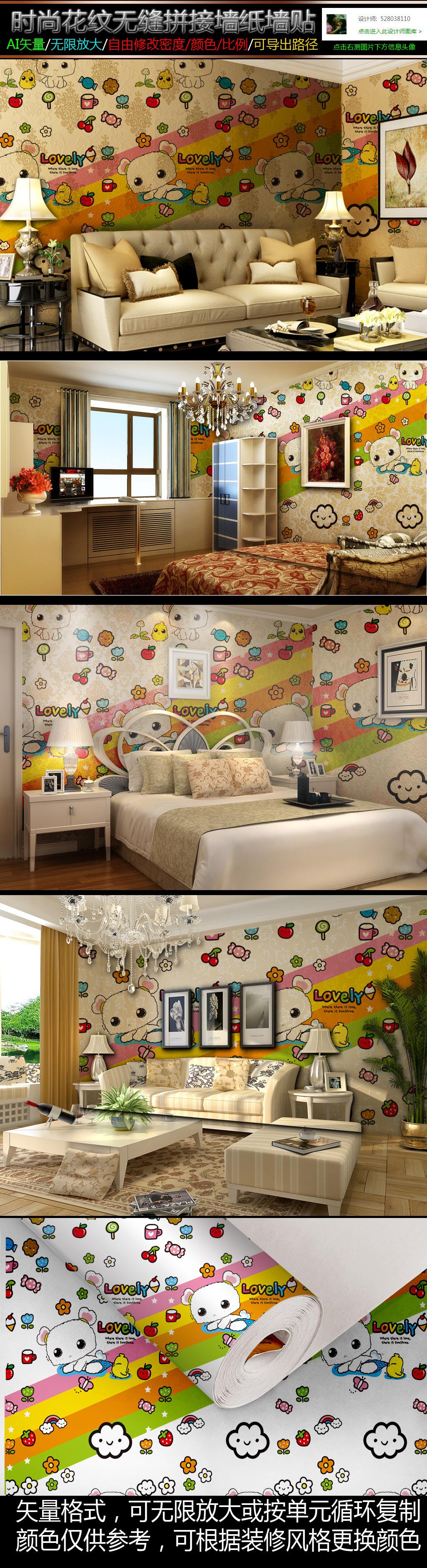 卡通儿童书房卧室壁纸墙纸