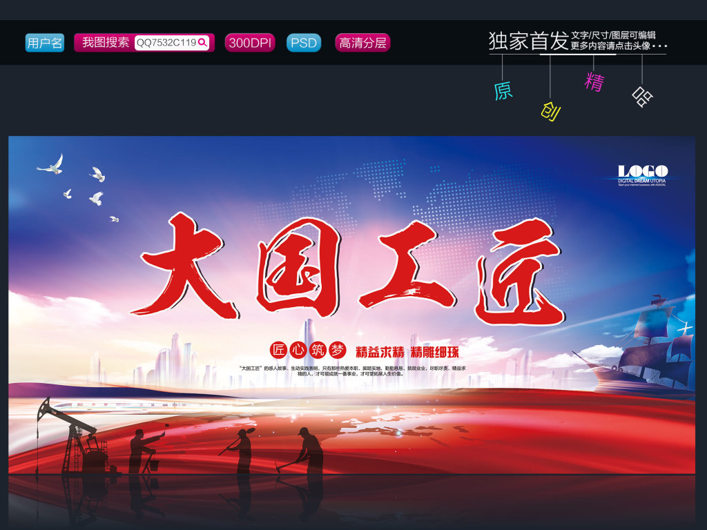 大国工匠中国梦海报设计
