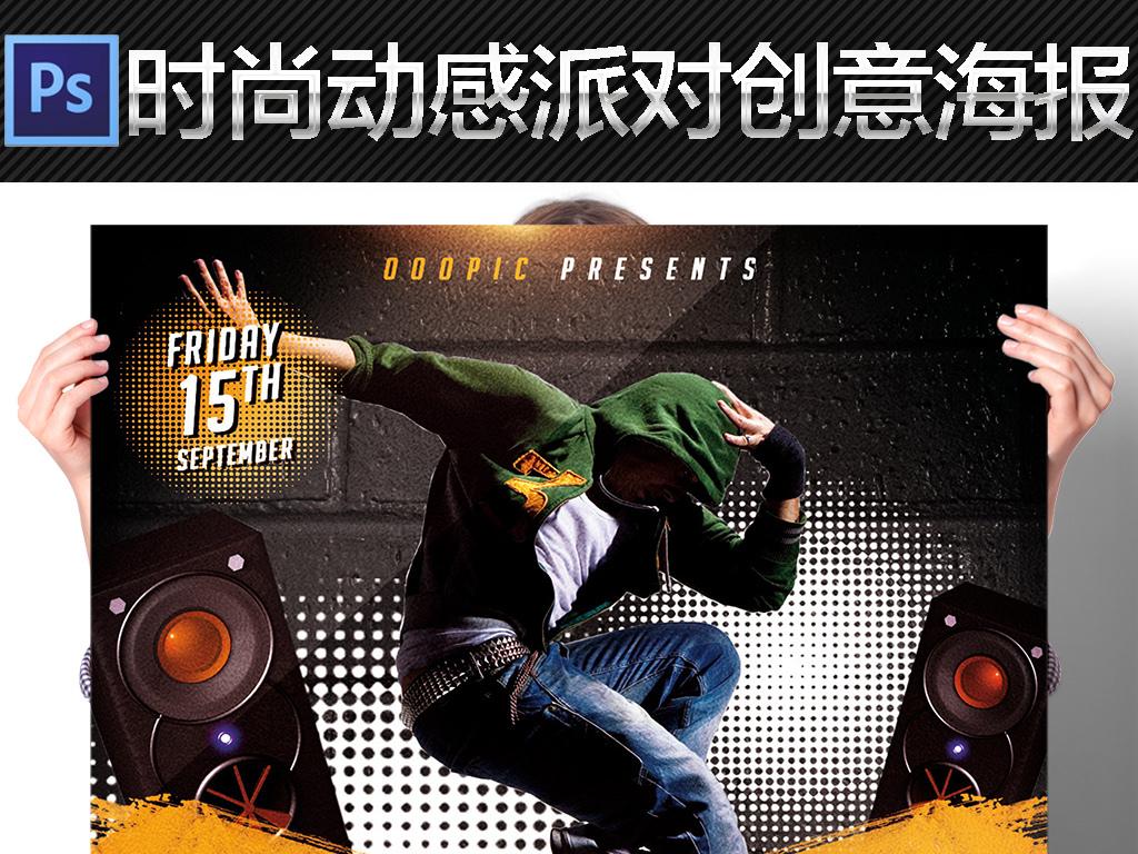 平面|广告设计 海报设计 pop海报 > 时尚绚丽笔刷墨迹动感音乐街舞