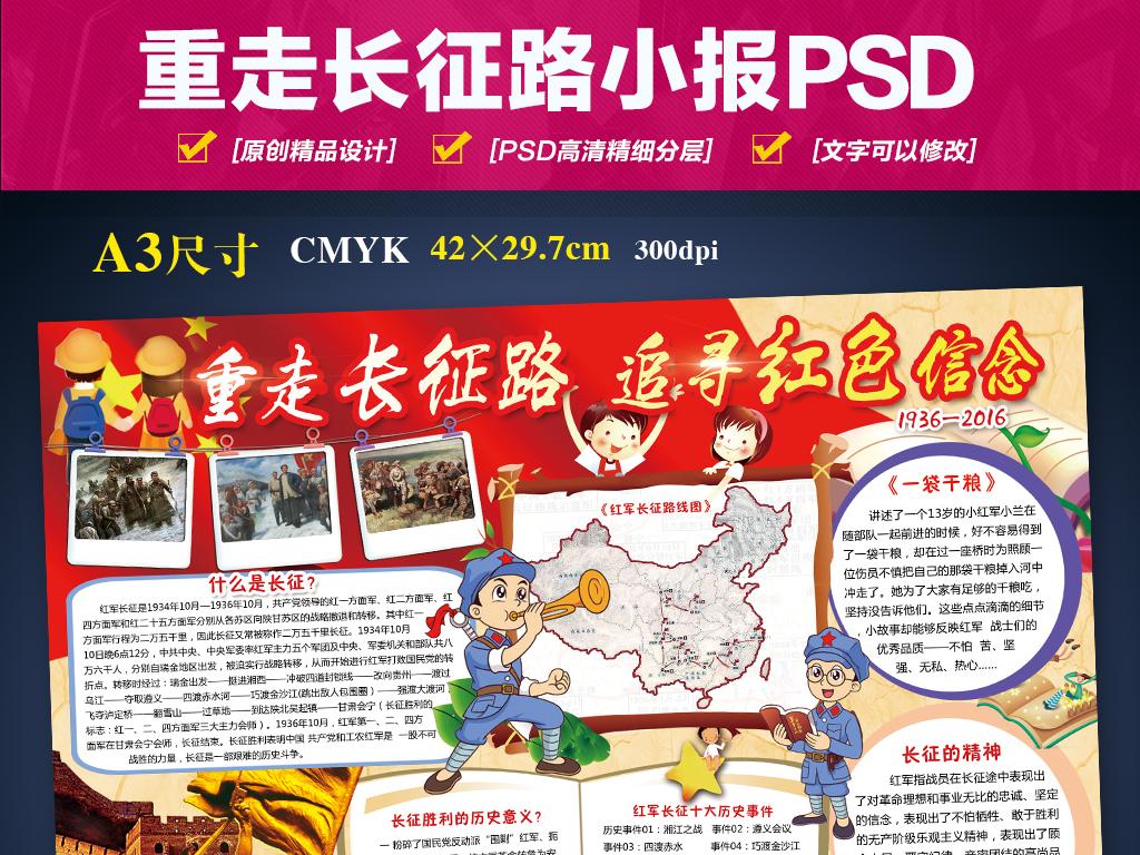 重走长征路小报爱国校园小报PSD图片下载psd素材 其他