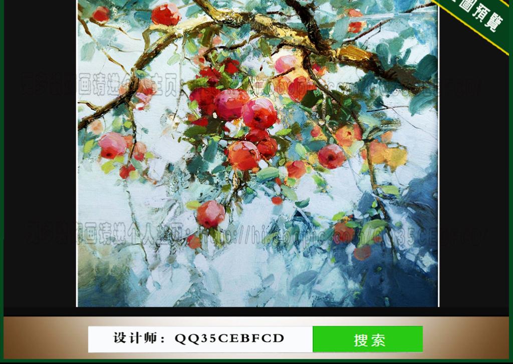 苹果树油画(图片编号:15433303)