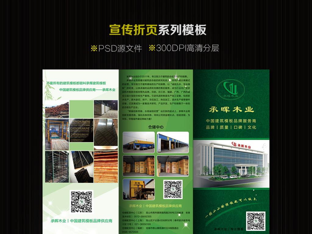 木业公司宣传单三折页设计模板