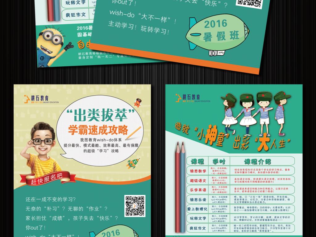 教育机构招生宣传单设计模板