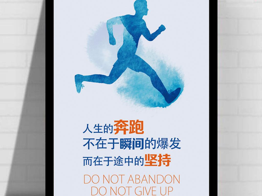 人生励志标语挂画办公室标语图片设计素材_高清psd(15图片