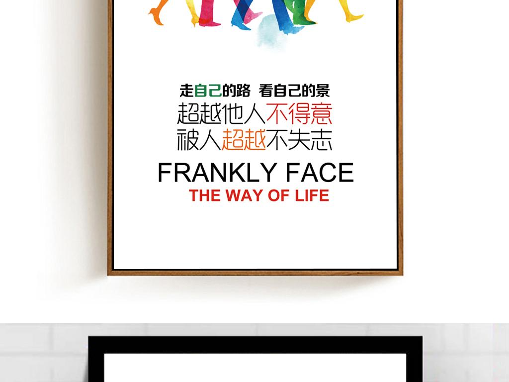 办公室标语人生励志标语挂画图片设计素材_高清psd(15图片