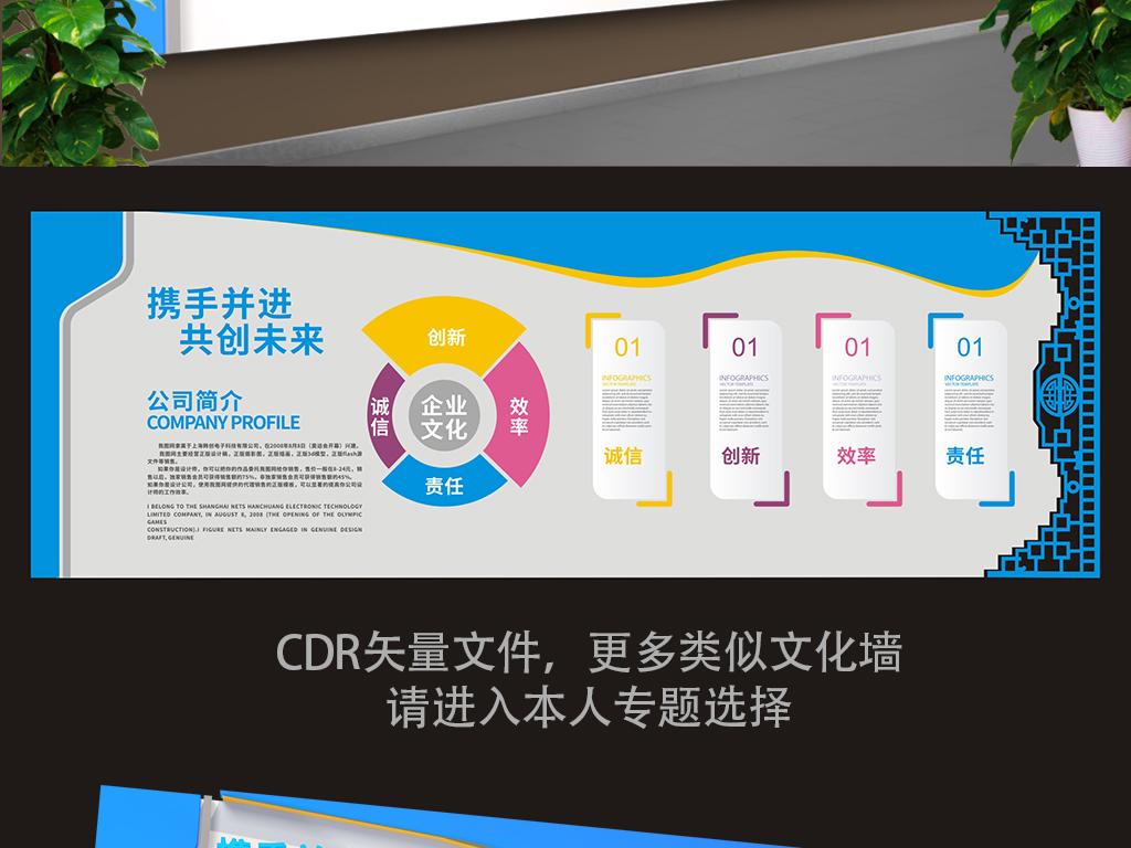 意简约企业文化形象墙设计图片下载cdr素材 形象墙图片