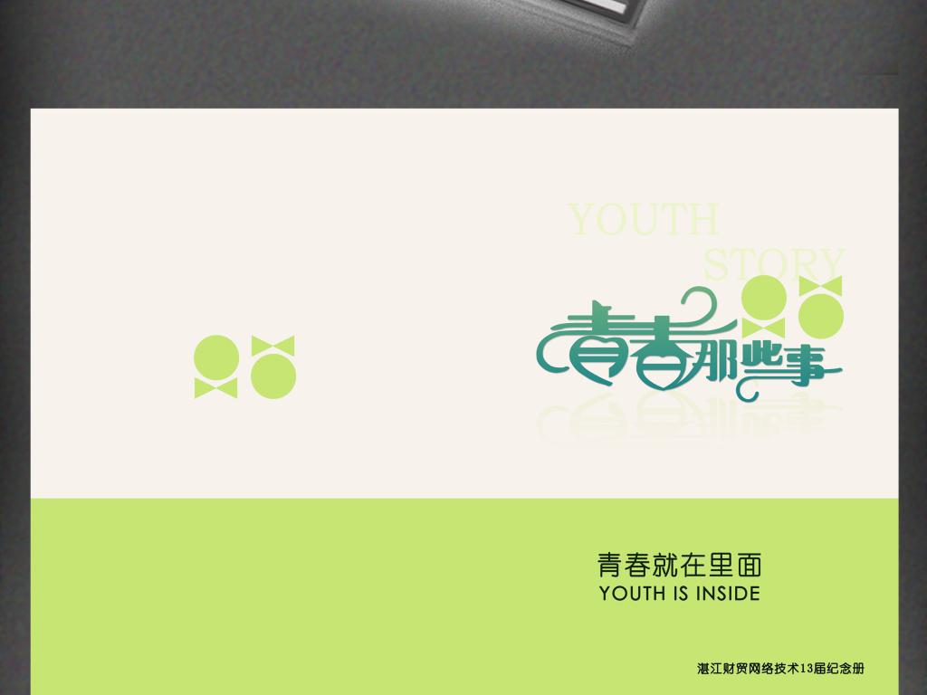 同学录模板相册封面初中毕业纪念册小学毕业纪念册毕业纪念册内页设计