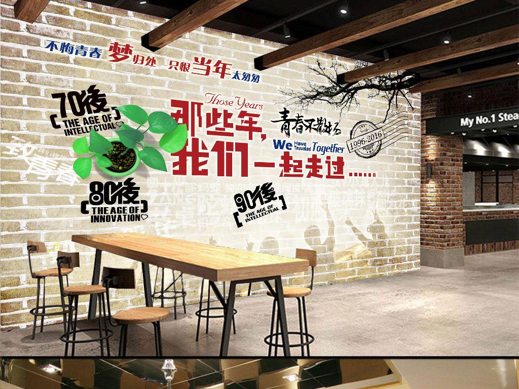 怀旧同学聚会酒吧KTV青春主题背景墙