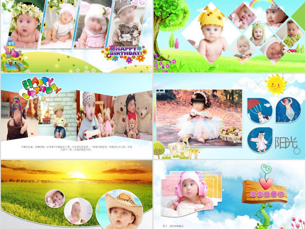 儿童孩子宝宝生日快乐满月百天ppt模板图片
