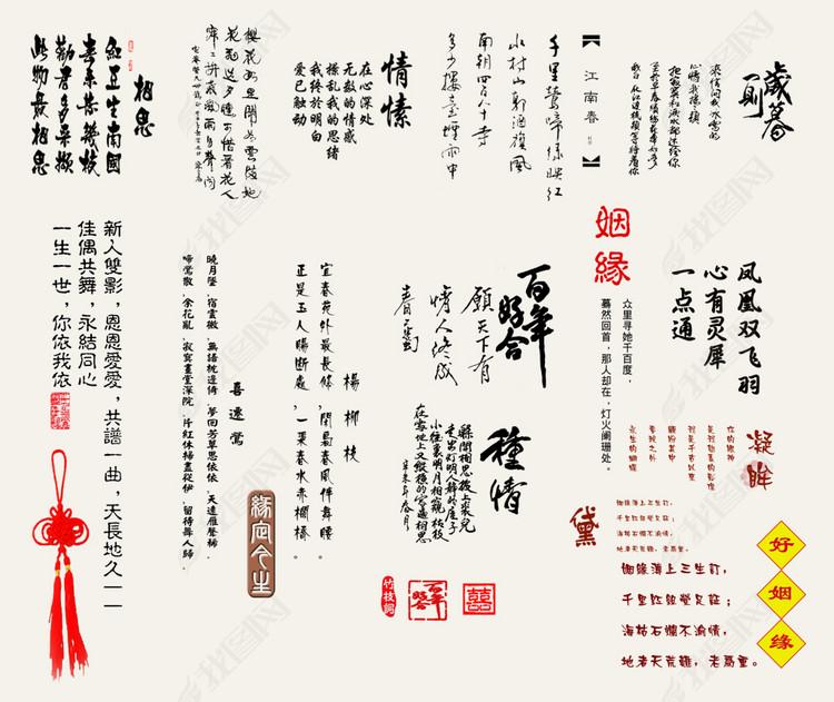 创意古装艺术字体模版