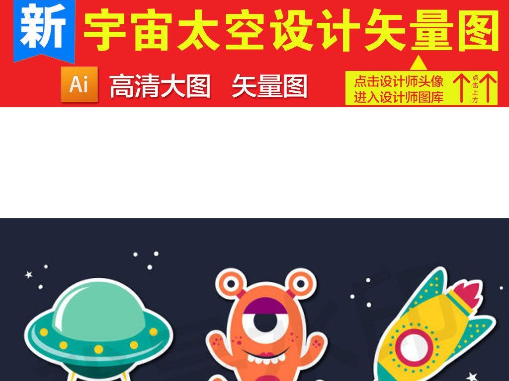 卡通外星人和飞碟矢量图图片图片下载ai素材 图标
