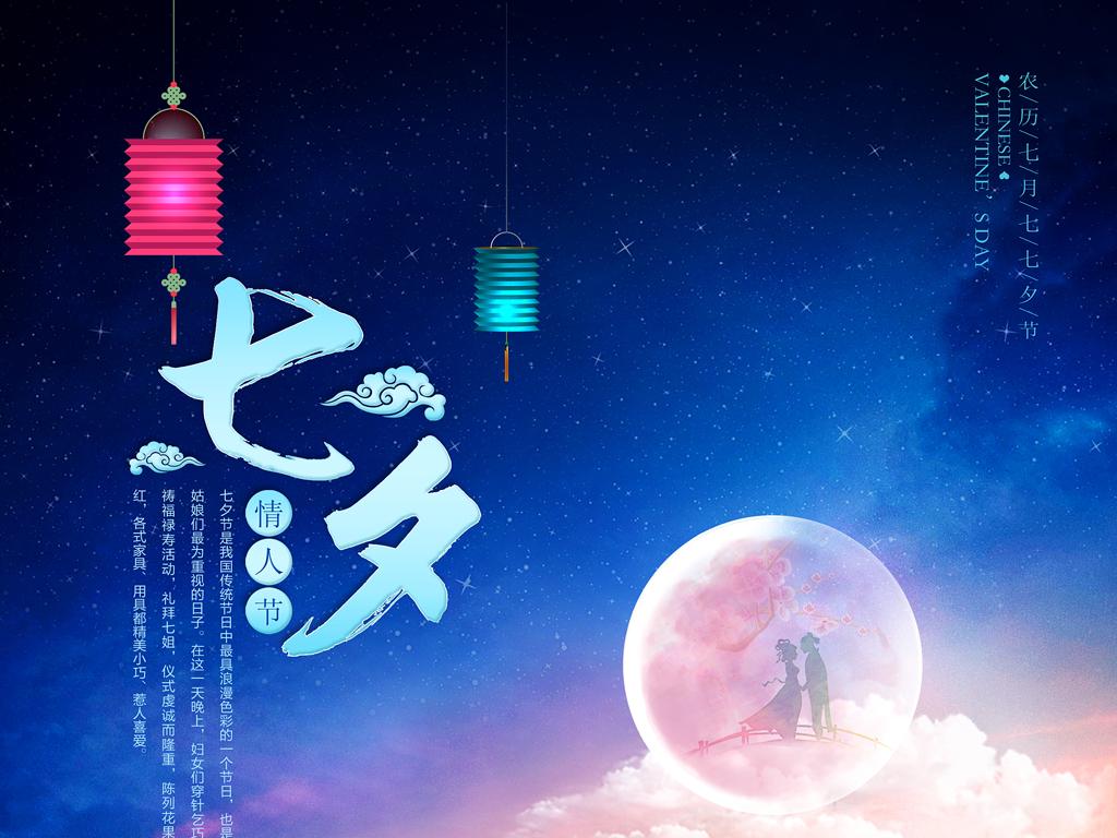 七夕节唯美意境海报展板