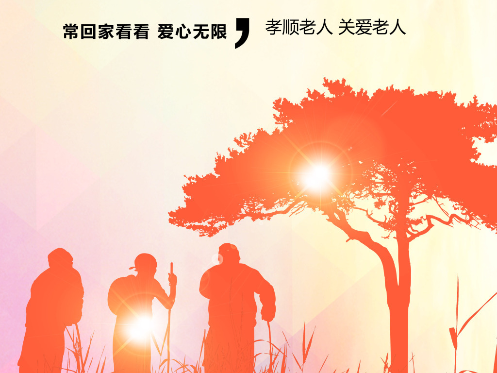 炫彩创意爱空巢老人爱心公益海报背景图片