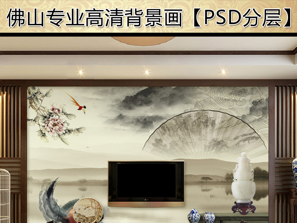 书香古典扇形电视背景墙壁画扇子书香诗意