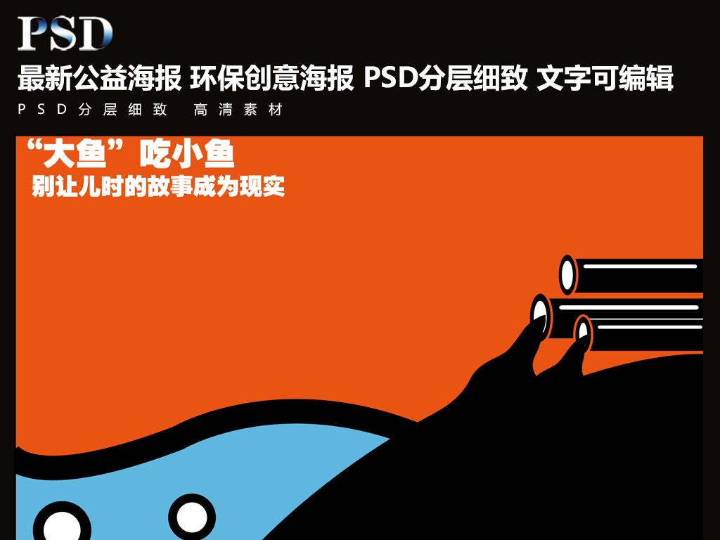 公益宣传海报防治水污染