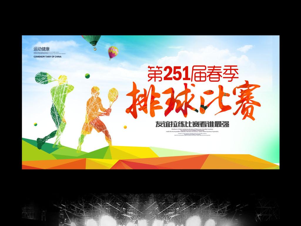 排球运动比赛海报 15454818 其他海报设计