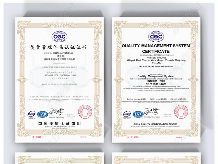 2018CQC全套体系认证模板