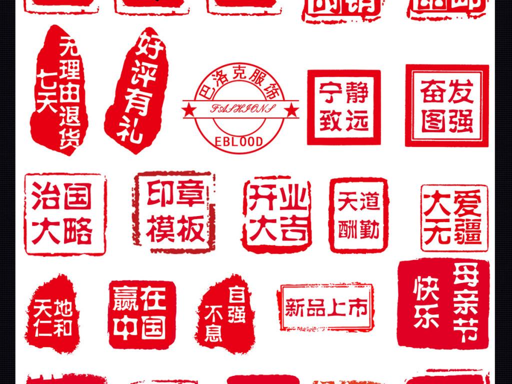 中国传统图章水墨设计素材图片下载