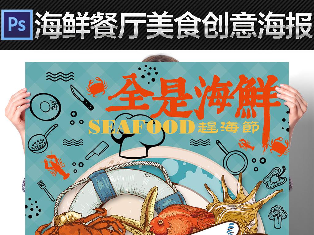 自助海鲜                                 火锅海洋节海报手绘