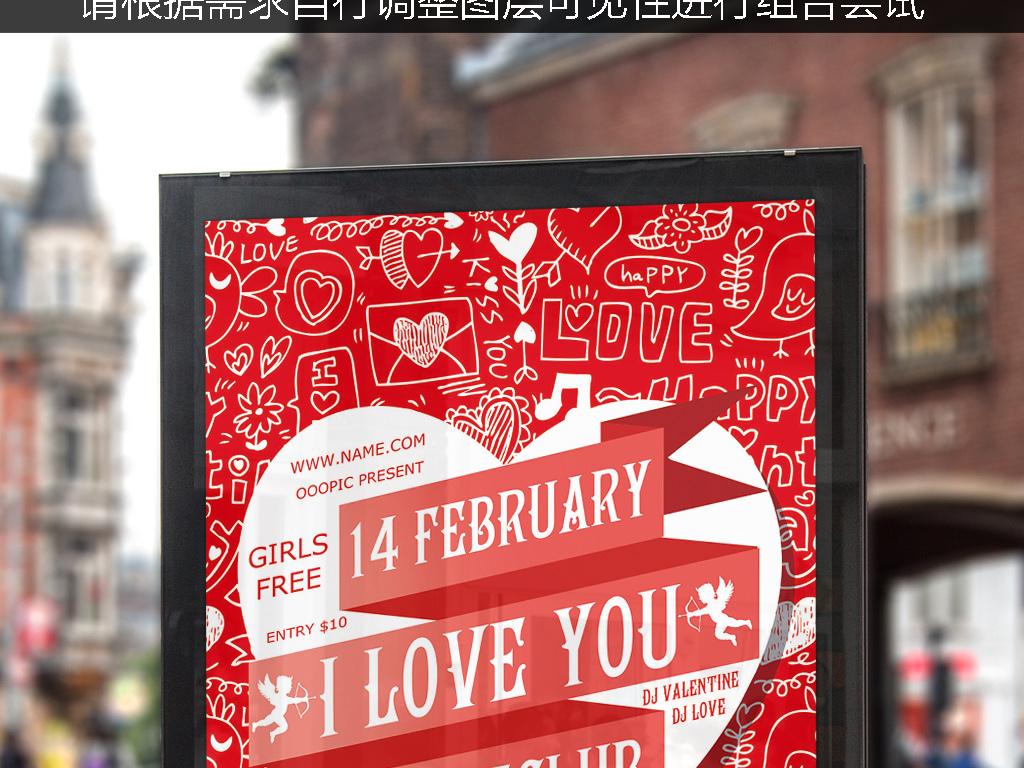 平面|广告设计 海报设计 国外创意海报 > 甜蜜浓情时尚手绘七夕情人节