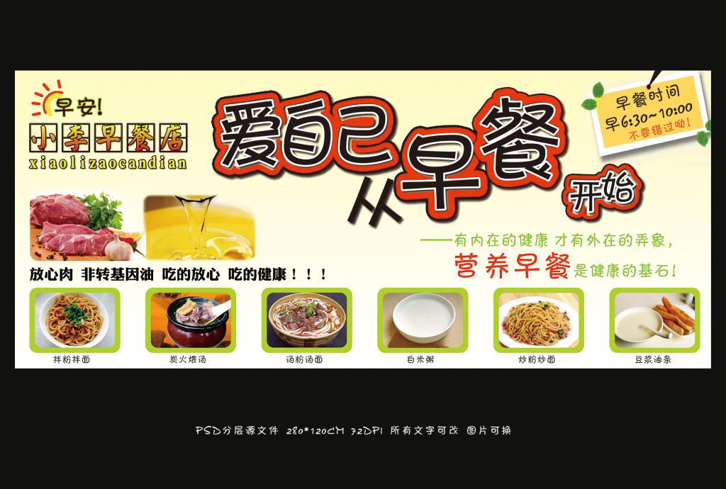 早餐店招牌(图片编号:15460573)_广告牌设计|模板_我图片