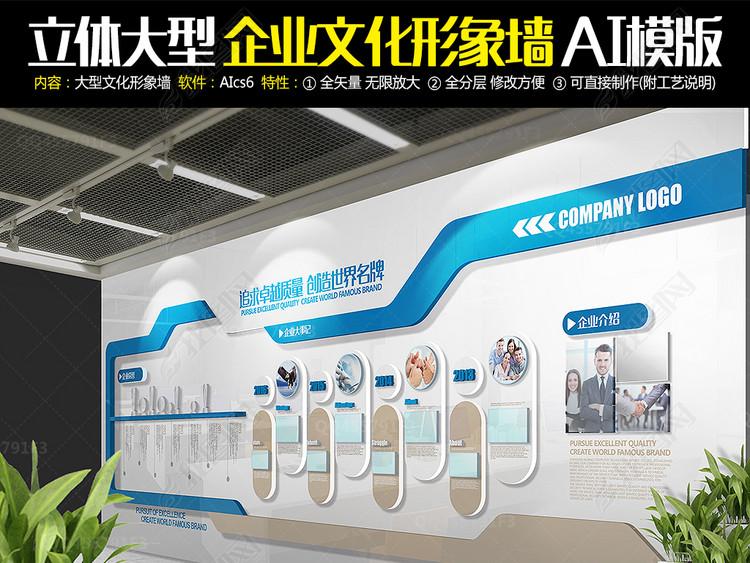 简洁企业文化墙