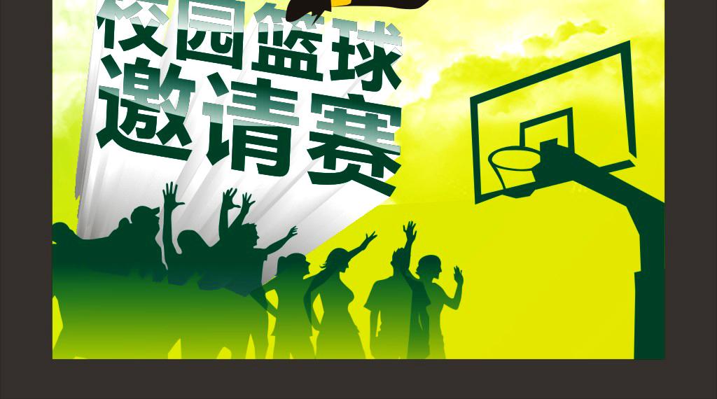 大学生校园篮球赛海报