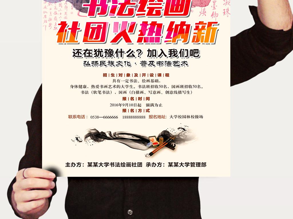 大学书法社团招新宣传海报